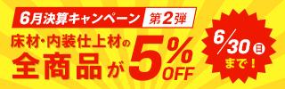 【6月限定】床材・内装仕上材の全商品5%OFF対象商品