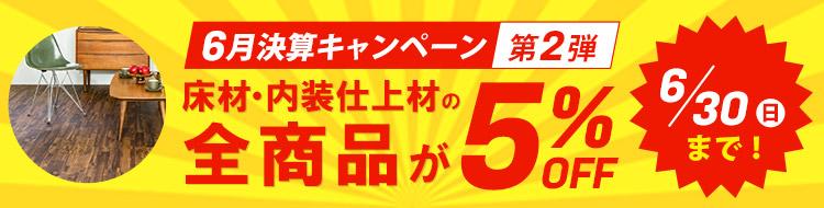 【6月限定】床材・内装仕上材の全商品5%OFF