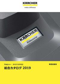 ケルヒャー 業務用製品 総合カタログ2019
