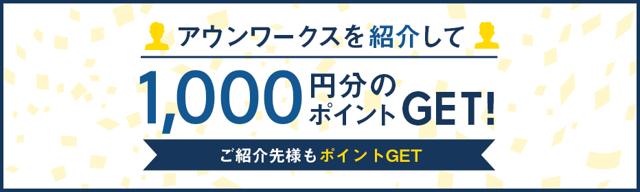 アウンワークスを紹介して1000ポイントGET!
