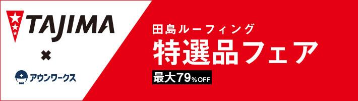 田島ルーフィング特選フェア