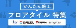 PC用【リフォーム特集】フロアタイルバナー