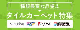 PC用【タイルカーペット特集】バナー