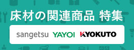 PC用【リフォーム特集】床材の関連商品バナー
