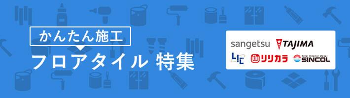 SP用【リフォーム特集】フロアタイルバナー