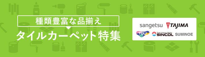 SP用【タイルカーペット特集】バナー