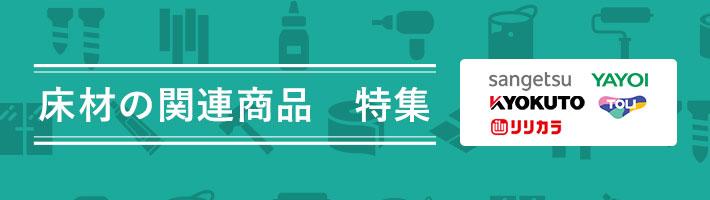 SP用【リフォーム特集】床材の関連商品バナー